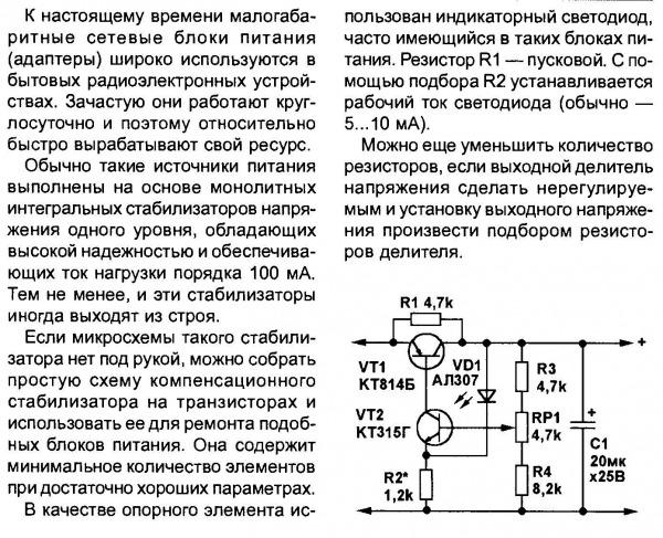 Схем стабилизатора напряжения 12в